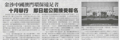 08 news clippings